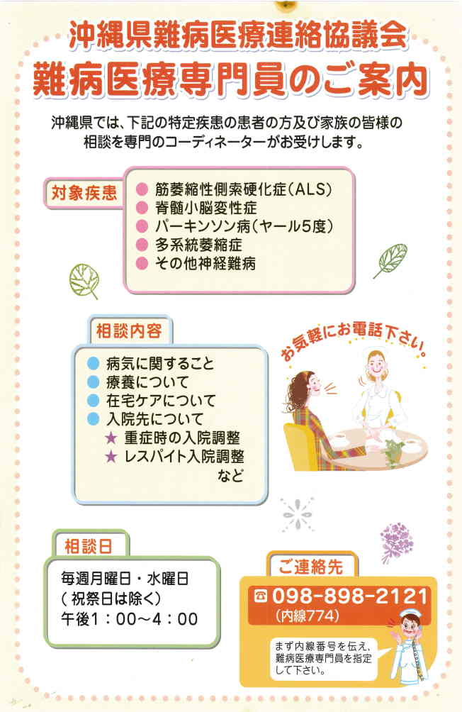 沖縄県難病医療連絡協議会